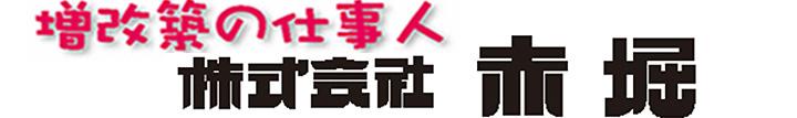 株式会社赤堀